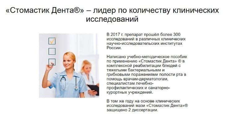 Клинические исследования средства Стомастик Дента
