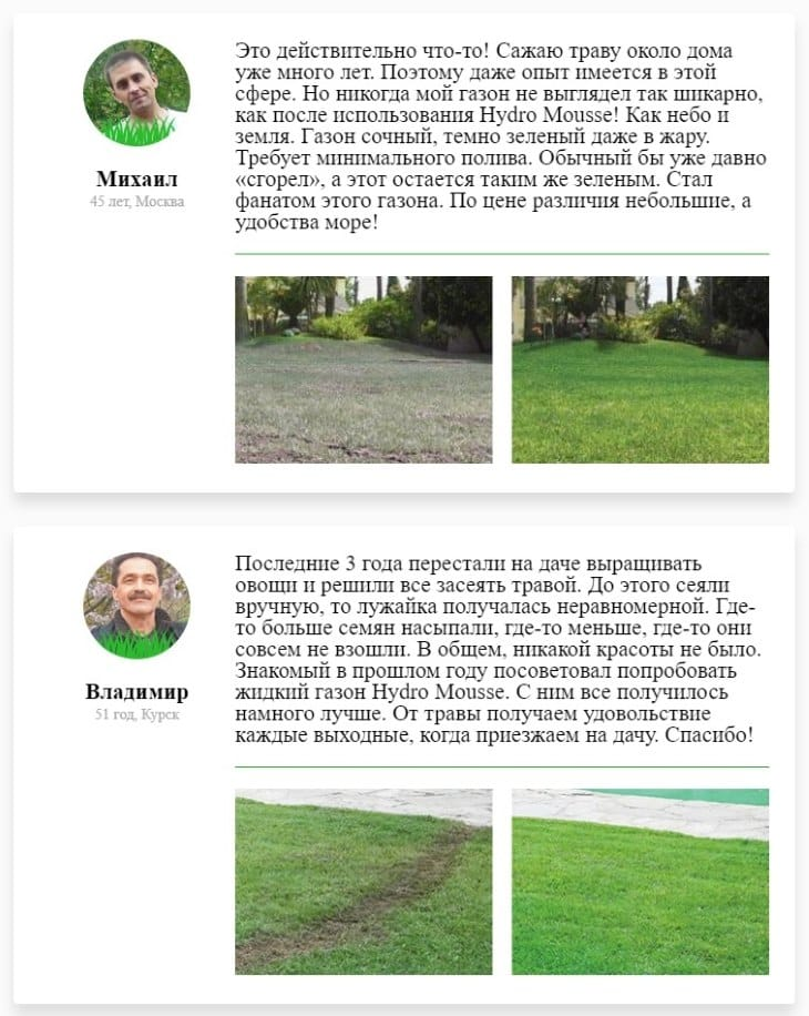 Отзывы на жидкий газон Hydro Mousse