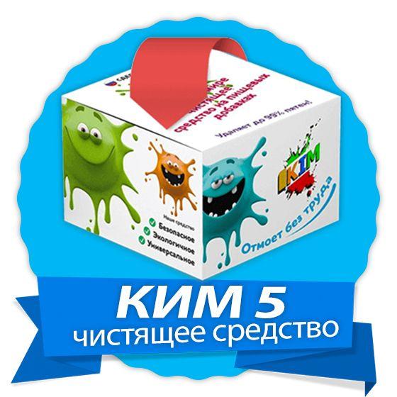 КИМ-5 чистящее средство на пищевых добавках