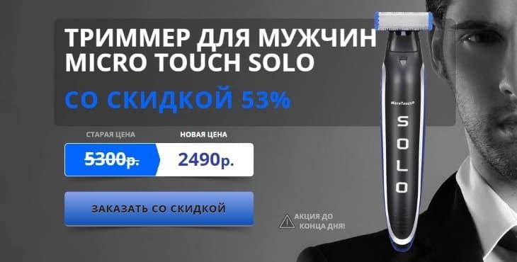 Micro Touch Solo (Микро Тач Соло) триммер: купить, цена, отзывы