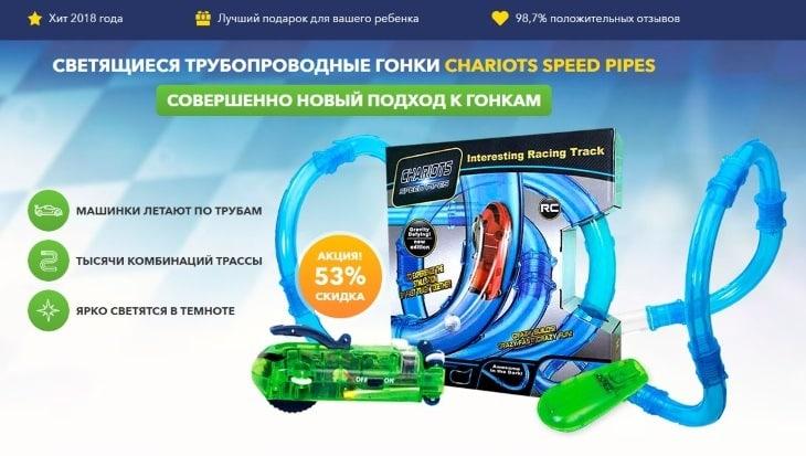 Chariots Speed Pipes автотрек в трубе: купить, цена, отзывы, обзор