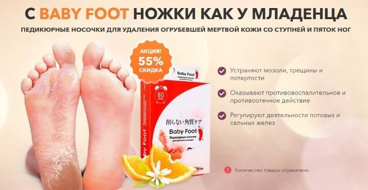 Педикюрные носочки Baby Foot: купить, цена, отзывы, обзор