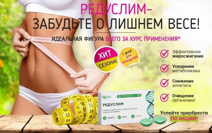 Редуслим таблетки для похудения купить в Ахтырском