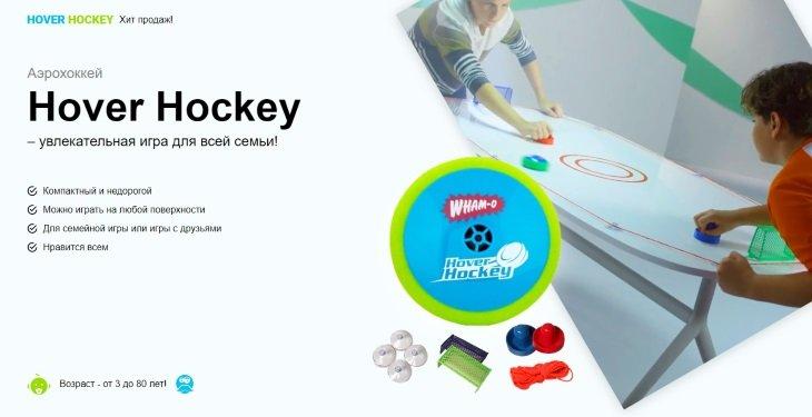 Аэрохоккей Hover Hockey: купить, цена, отзывы, обзор
