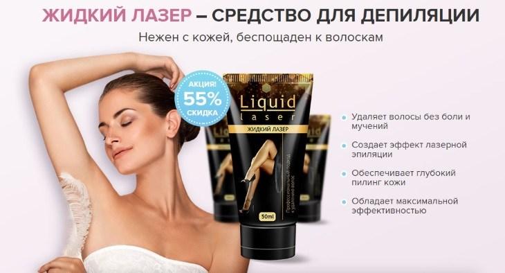 Жидкий лазер для удаления волос