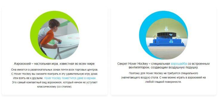 Что такое Hover Hockeyи как он работает
