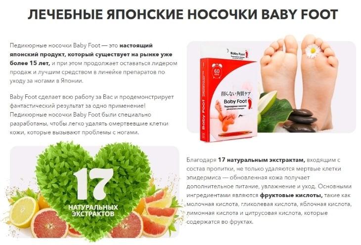 Что это такое Baby Foot