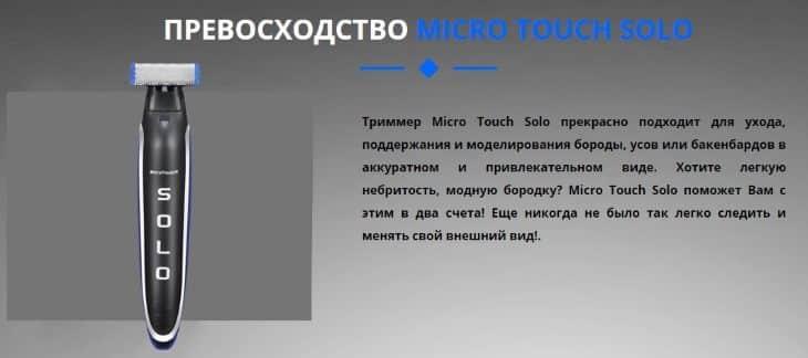 Что может Micro Touch Solo