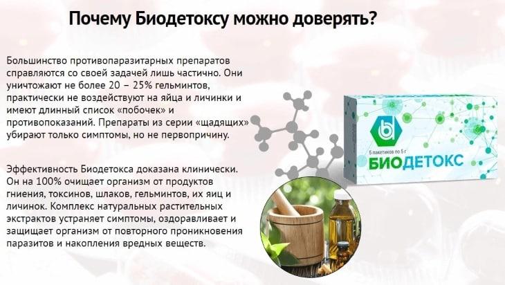 Почему Биодетоксу можно доверять?