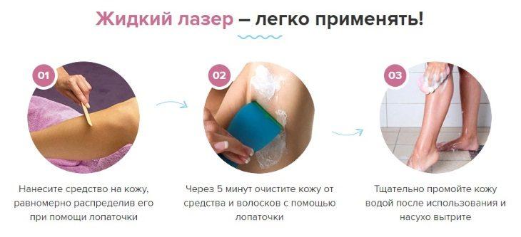 Инструкция по применению жидкого лазера для удаления волос