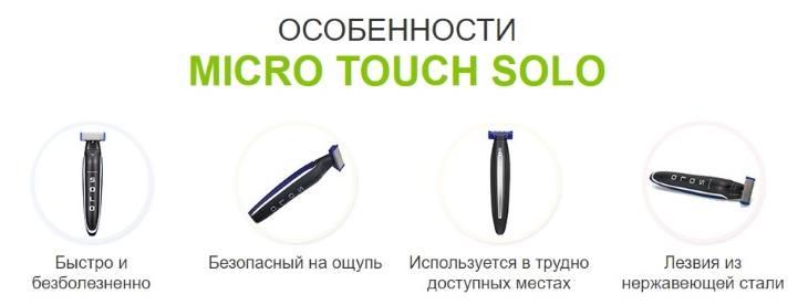 Главные преимущества Micro Touch Solo