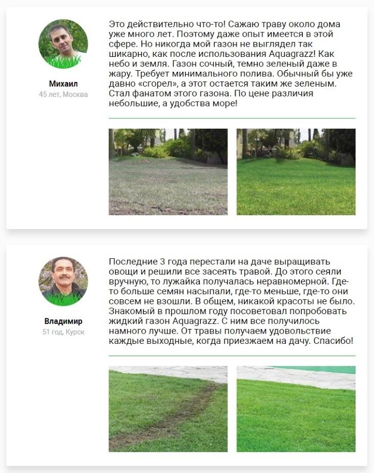 Отзывы на жидкий газон AquaGrazz
