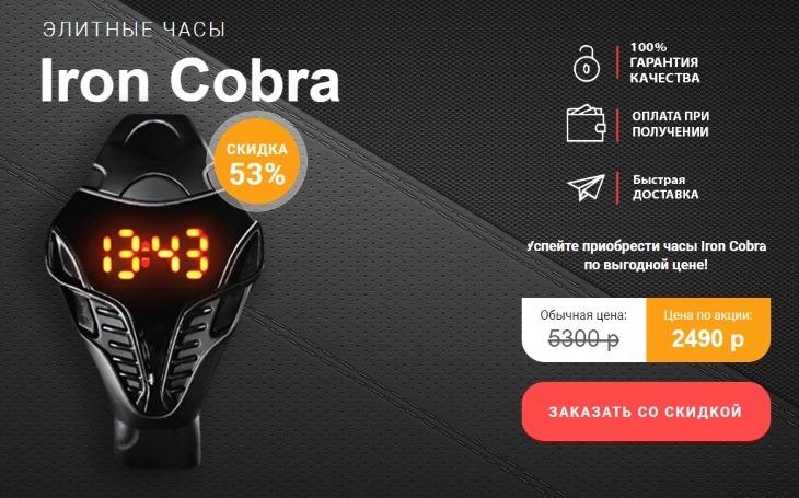 LED часы Iron Cobra для мужчин: купить, цена, отзывы, обзор