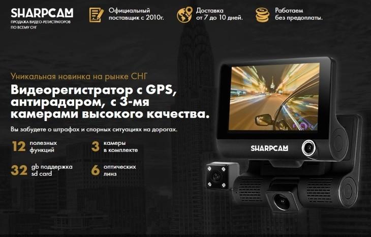 Sharpcam Z7 видеорегистратор: купить, цена, отзывы, обзор