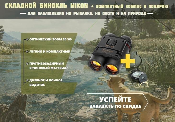 Складной бинокль Nikon 30x60: купить, цена, отзывы, обзор