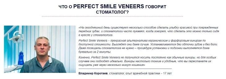 Что говорят стоматологи проPerfect Smile Veneers