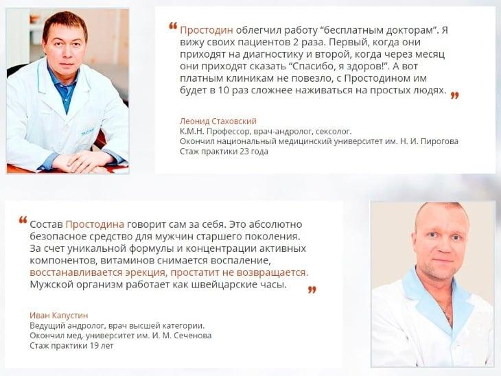 Экспертное мнение о препарате Простодин
