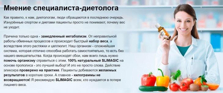 Что говорят диетологи про Slimagic