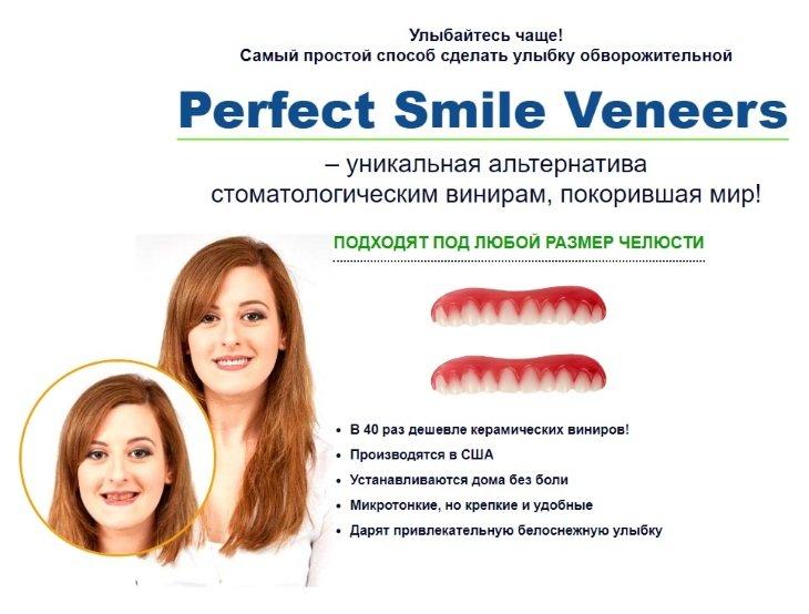Perfect Smile Veneers: купить, цена, отзывы, обзор