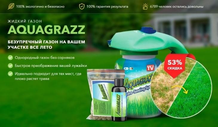 AquaGrazz (АкваГразз) жидкий газон: купить, цена, отзывы, обзор