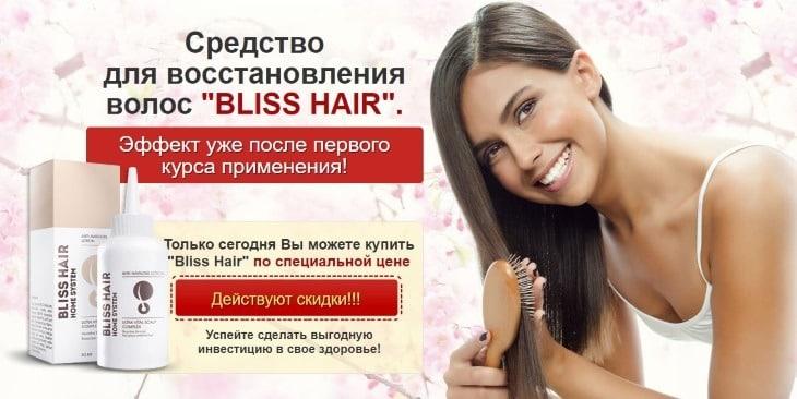 Bliss Hair (Блисс Хаир) масло для волос: купить, цена, отзывы, обзор