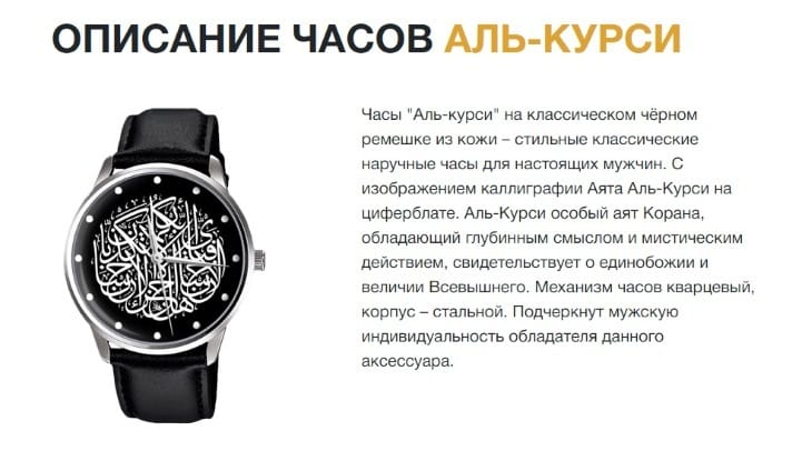 Что такое часы Аль-курси