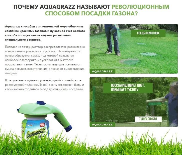 Почему AquaGrazz революционный способ посадки?