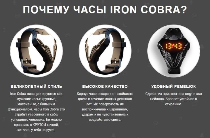 Главные преимущества часов Iron Cobra
