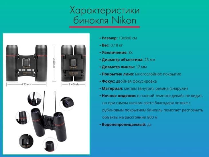 Технические характеристики бинокля Nikon 30x60