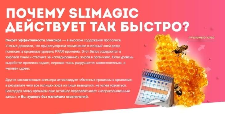 Почему Slimagic действует так быстро?