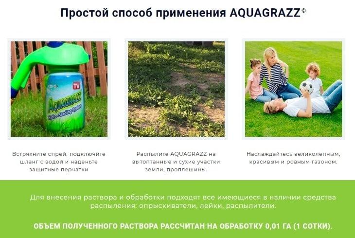 Инструкция по применению AquaGrazz