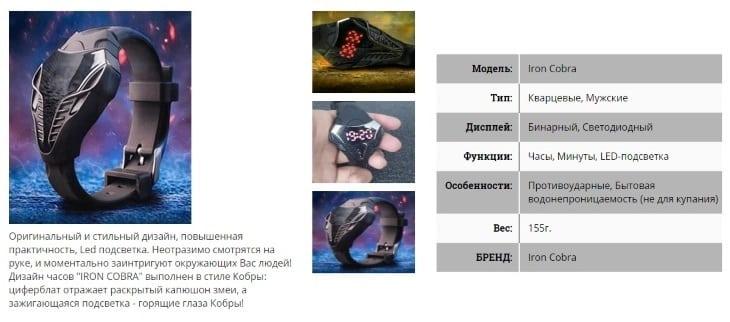 Технические характеристики часов Iron Cobra