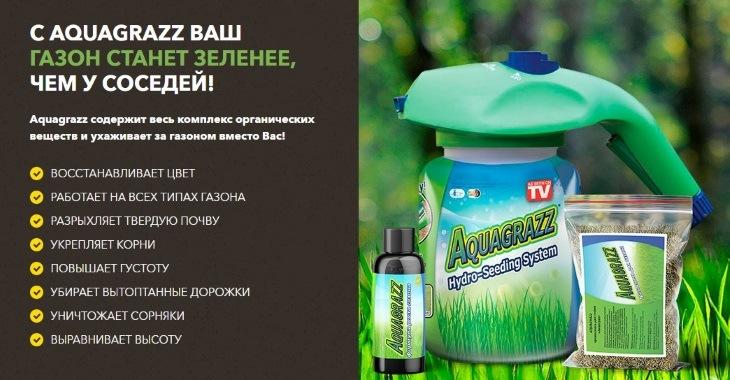 С АкваГразз ваш газон будет зеленее, чем у соседа