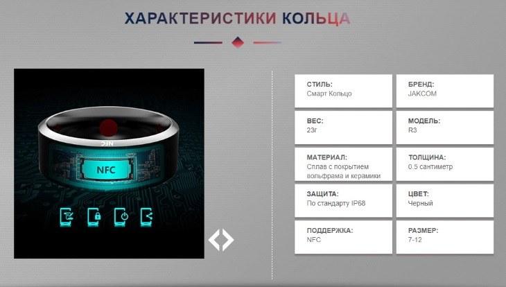 Технические характеристики кольца Jakcom R3