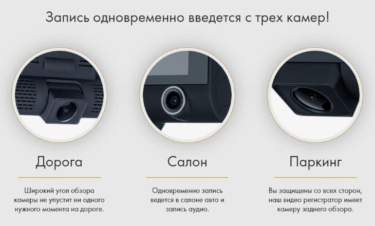 Видеорегистратор Sharpcam Z7 ведет запись с 3х камер!