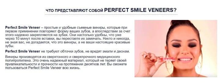 Что собой представляют Perfect Smile Veneers