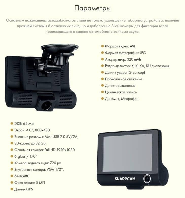 Технические характеристики видеорегистратора Sharpcam Z7