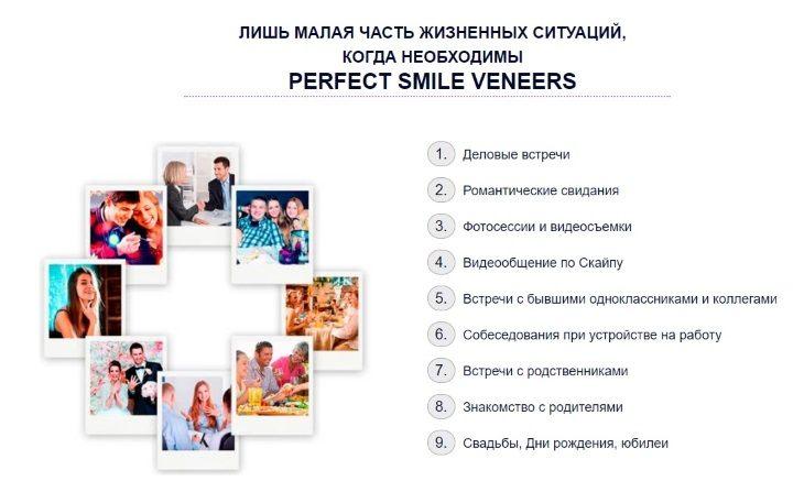 Где можно использовать Perfect Smile Veneers