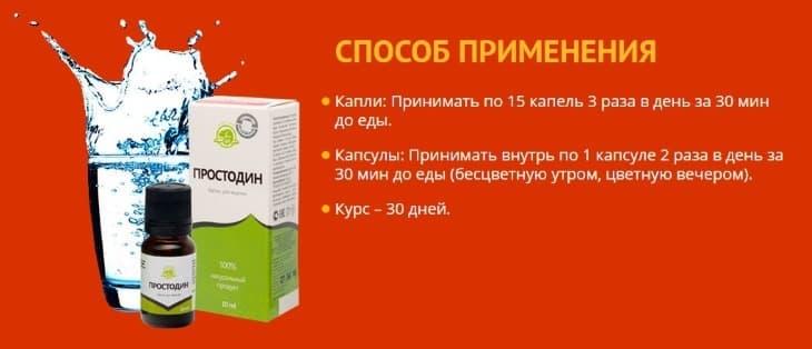 Способ применения лекарства Простодин