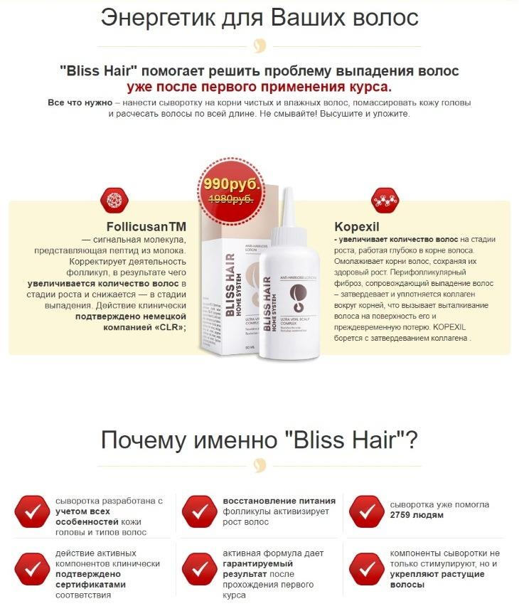 Особенности препарата Bliss Hair
