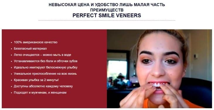 Главные преимущества Perfect Smile Veneers