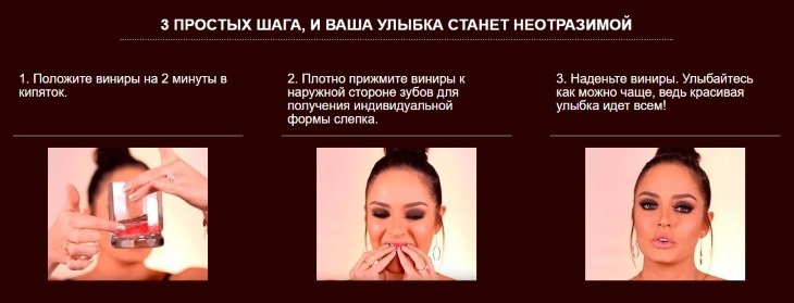 Инструкция по применению Perfect Smile Veneers