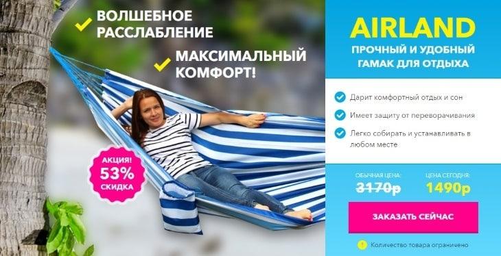Гамак для отдыха AirLand: купить, цена, доставка, отзывы, обзор