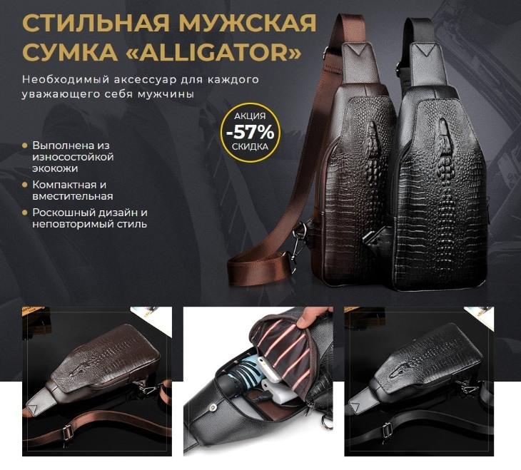 Мужская сумка Alligator (Аллигатор): купить, цена, доставка, отзывы, обзор