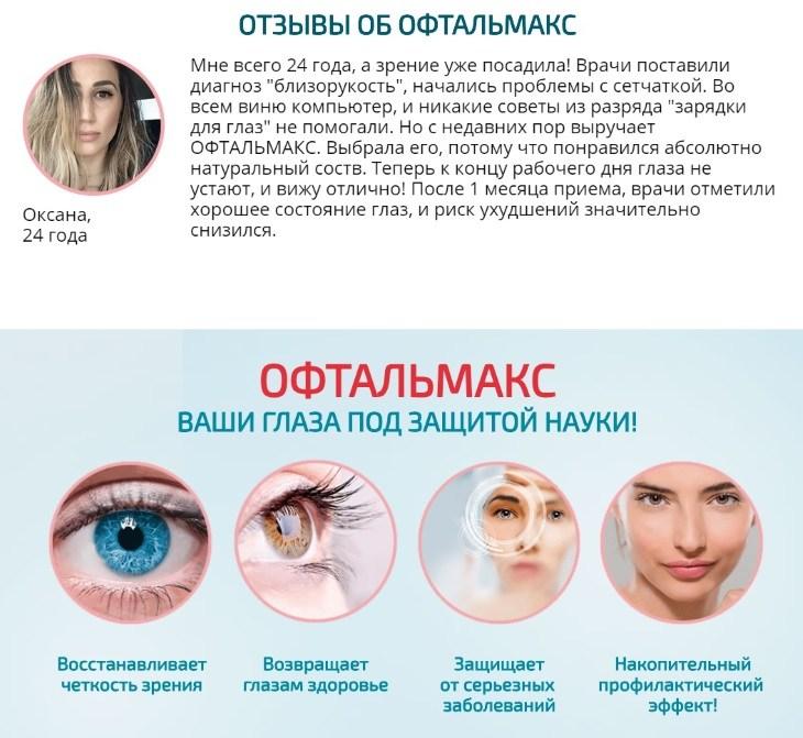 Отзывы на средство для улучшения зрения Офтальмакс