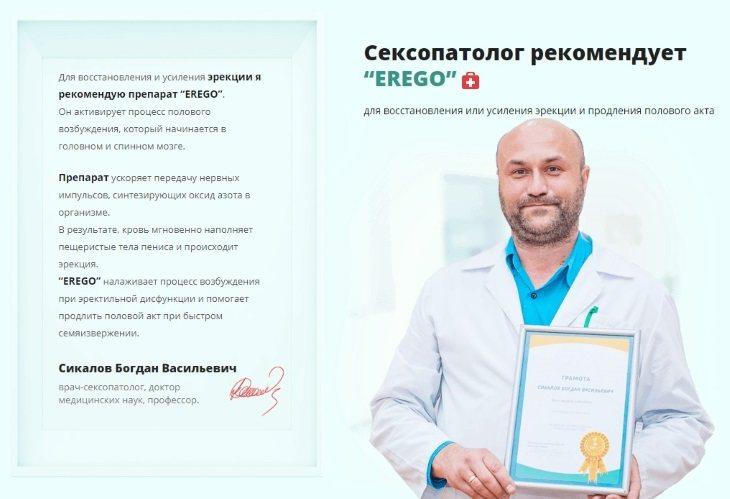 Что говорят эксперты про Erego