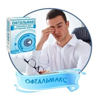 Офтальмакс комплекс для зрения