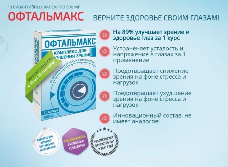 Офтальмакс для улучшения зрения: купить, цена, доставка, отзывы, обзор