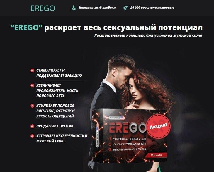 Erego (Эрего) для потенции: купить, цена, доставка, отзывы, обзор