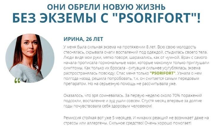 Отзывы на средство от псориаза Psorifort